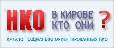 Каталог НКО