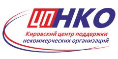 Кировский ЦП НКО