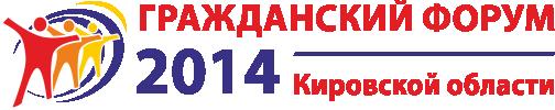 Гражданский форум 2014 Logo