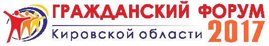 Гражданский Форум 2017 Logo
