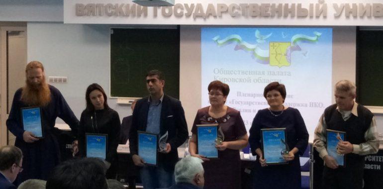 Награждение победителей конкурса Общественной палаты Кировской области. VII Гражданский форум