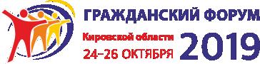 Гражданский Форум 2019