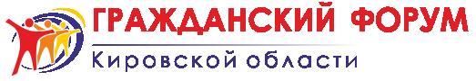 Гражданский Форум Кировской области Logo